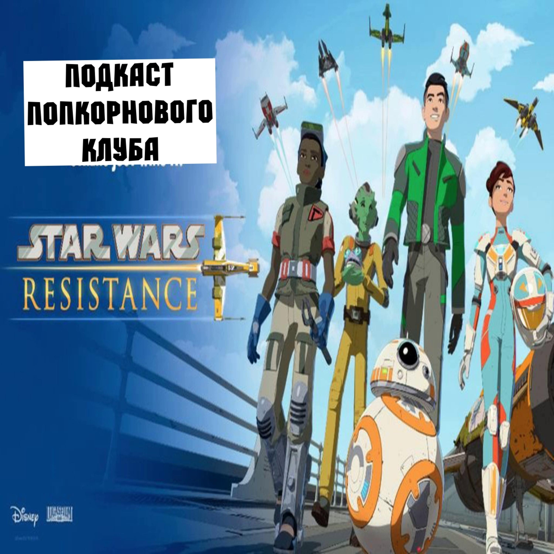 Звёздные войны: Сопротивление - Попкорновый клуб