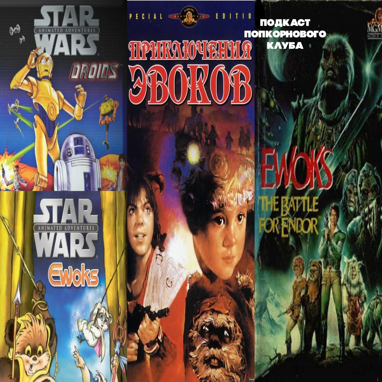Звёздные Войны: Дроиды, Эвоки, Караван смельчаков, Битва за Эндор - Попкорновый клуб
