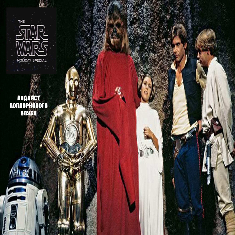 Звёздные войны: Праздничный спецвыпуск - Попкорновый клуб