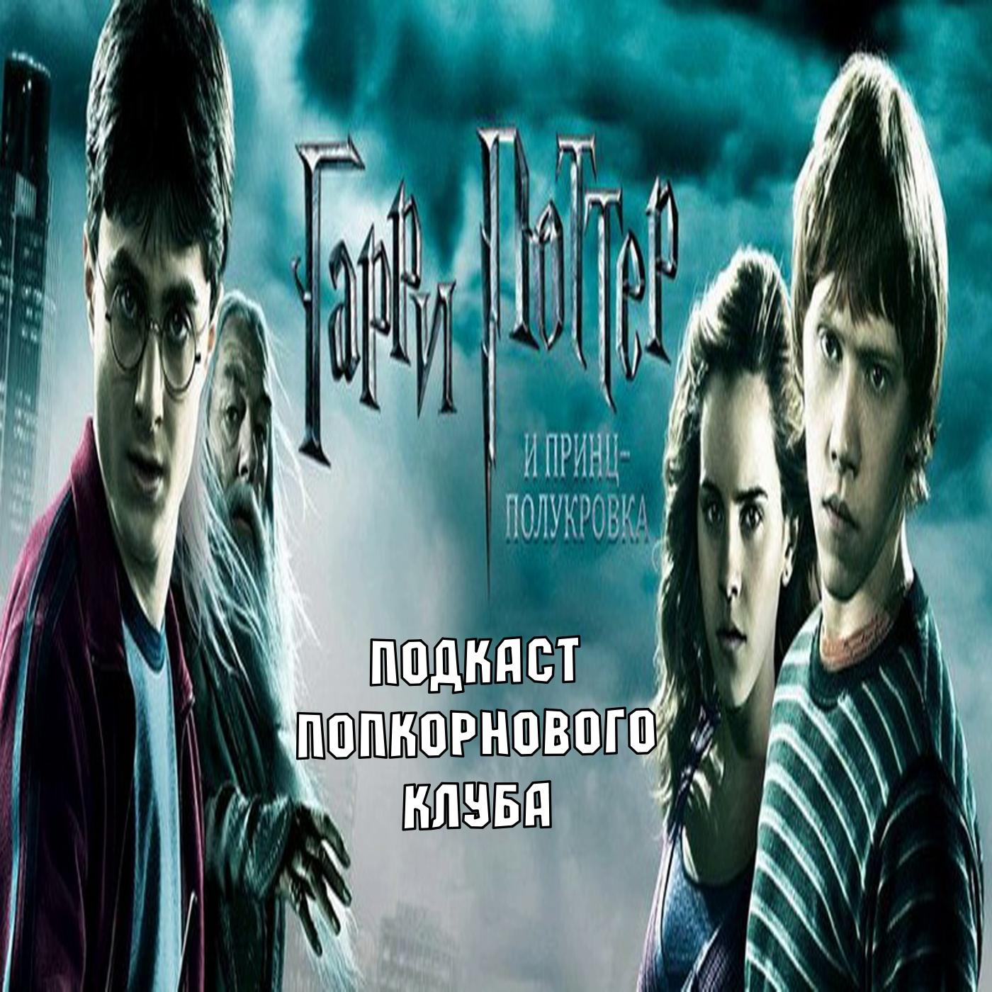 Гарри Поттер и Принц-полукровка - Попкорновый клуб