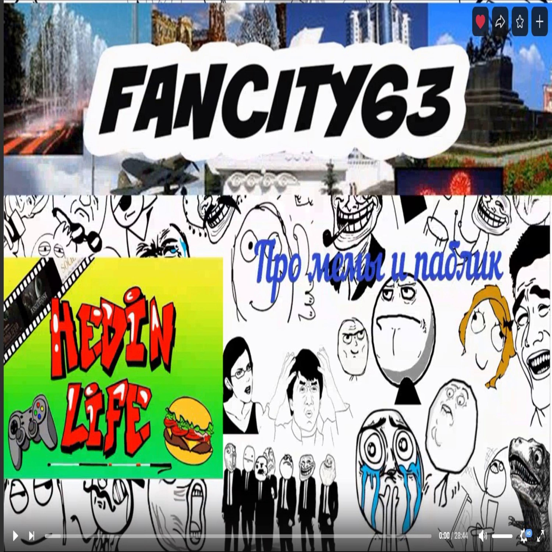 Про мемы и fancity63,откуда и зачем вообще