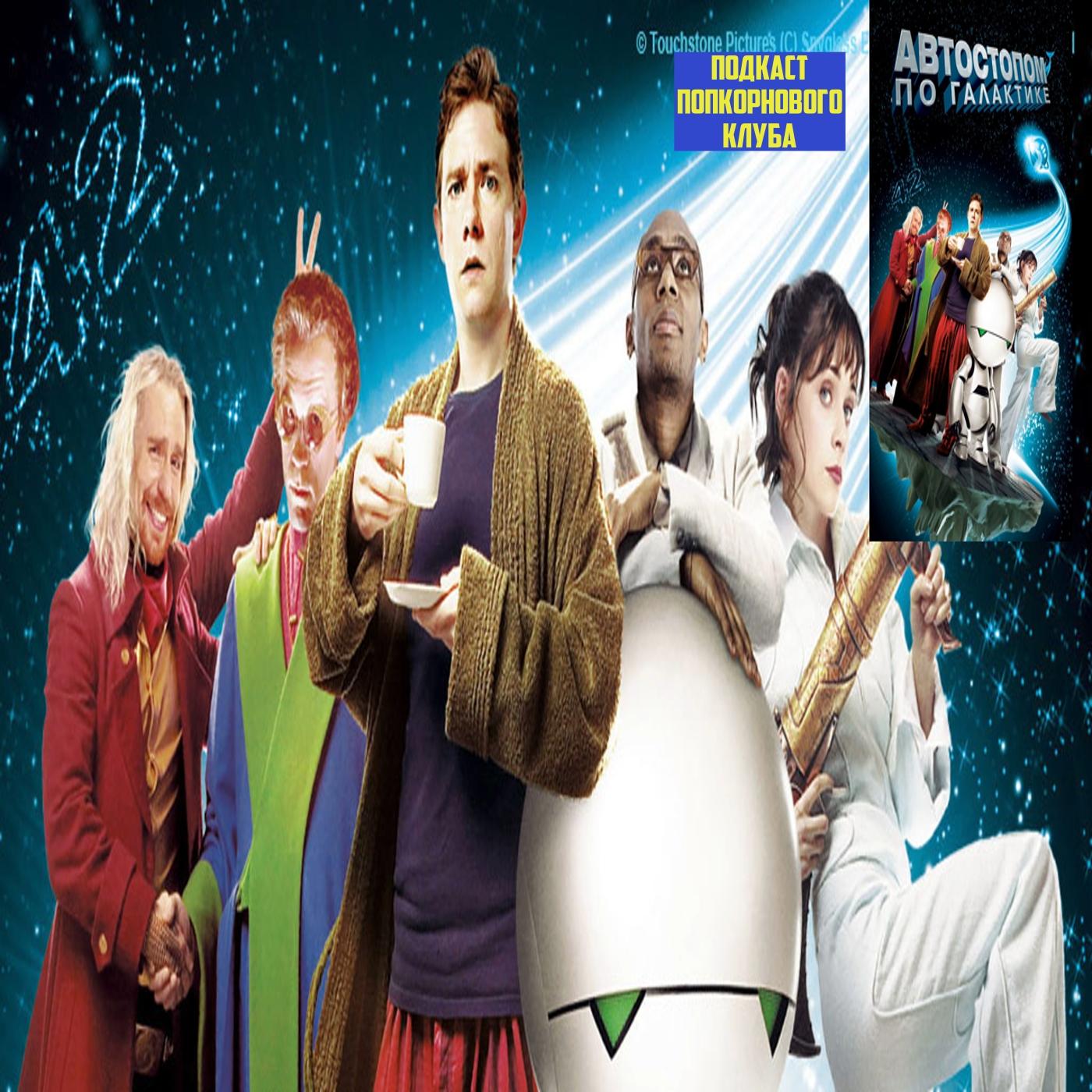 Автостопом по Галактике (2005) - Попкорновый клуб
