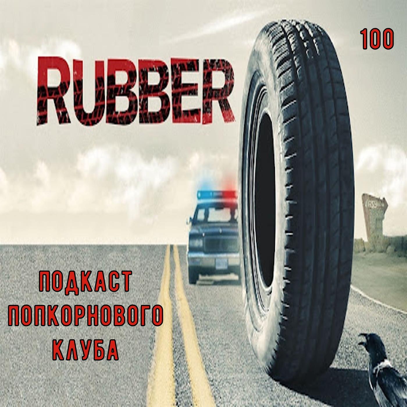 Шина (Rubber) - Попкорновый клуб