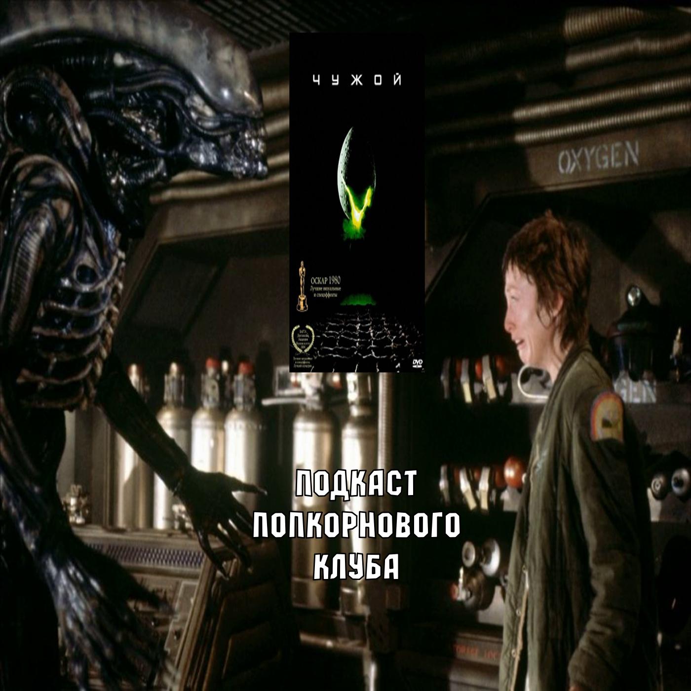 Чужой (Alien) (1979) - Попкорновый клуб