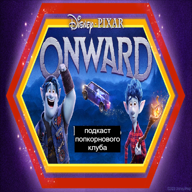 Вперёд (Onward) - Попкорновый клуб