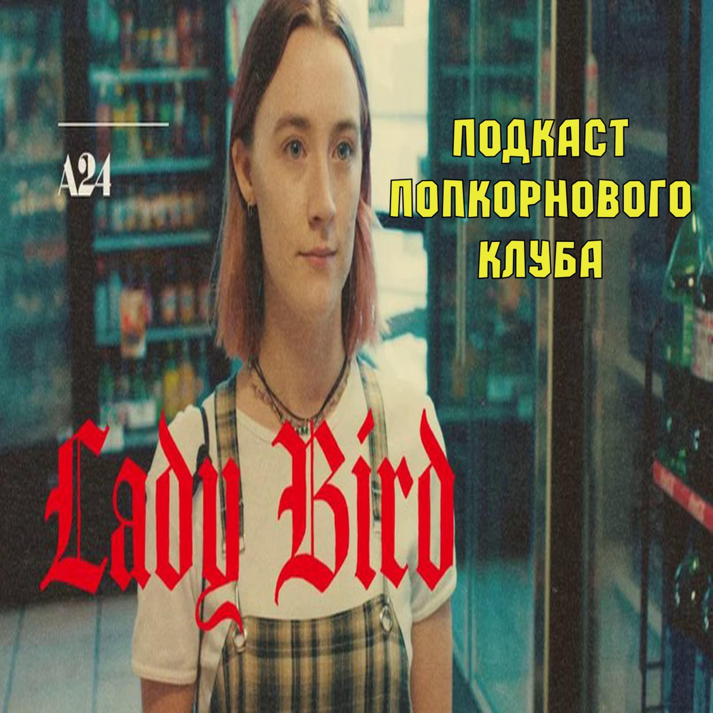 Леди Бёрд - Попкорновый клуб