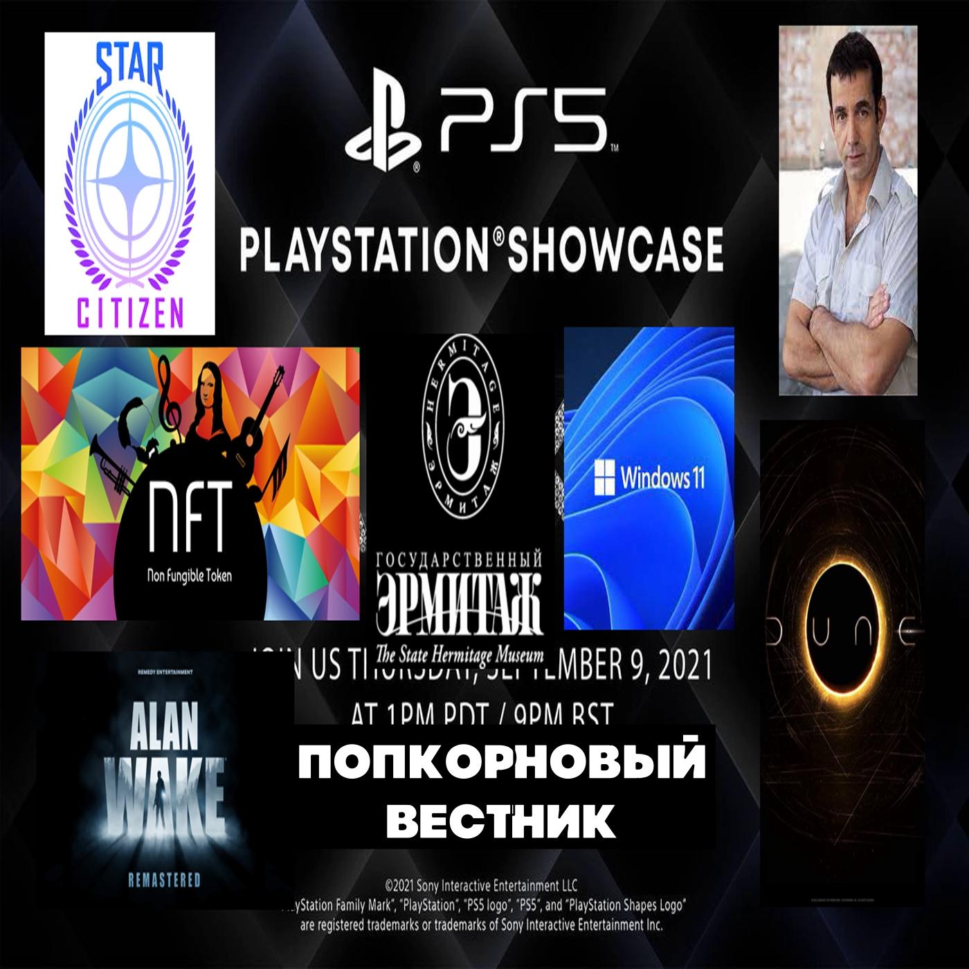 PlayStation, NFT, Alan Wake, Windows 11, цензура в культуре, дюна - Попкорновый вестник