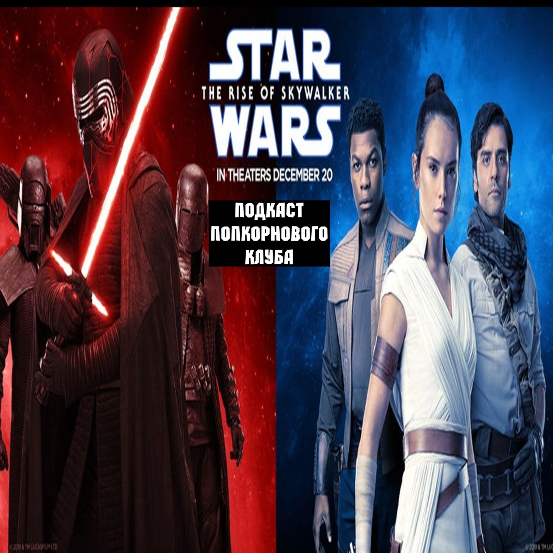 Звёздные войны: Эпизод IX - Скайуокер Восход - Попкорновый клуб