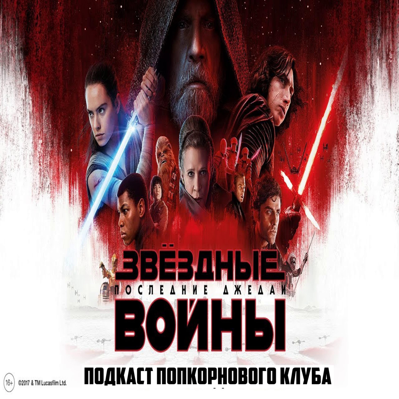 Звёздные войны: Эпизод VIII Последние Джедаи - Попкорновый клуб