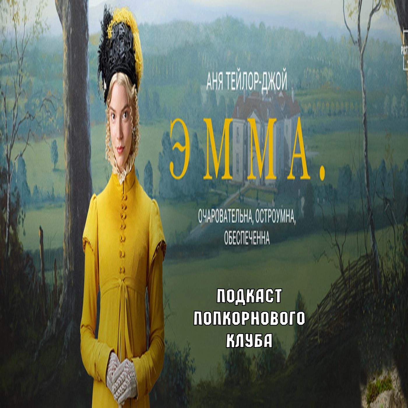 Эмма (2020) - Попкорновый клуб