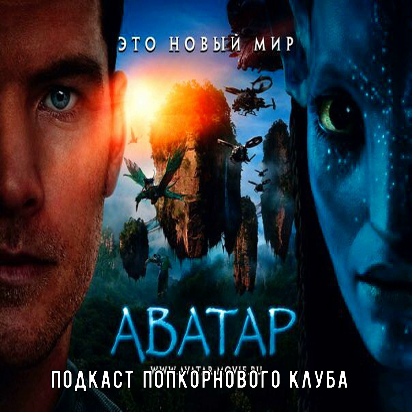 Аватар (2009) - Попкорновый клуб