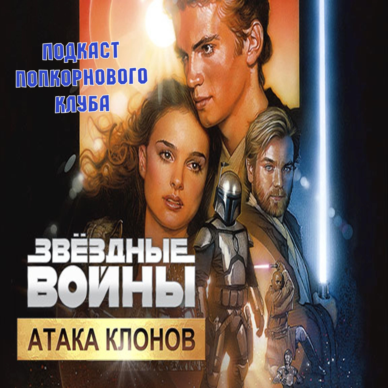 Звёздные войны Эпизод 2 Атака клонов - Попкорновый клуб