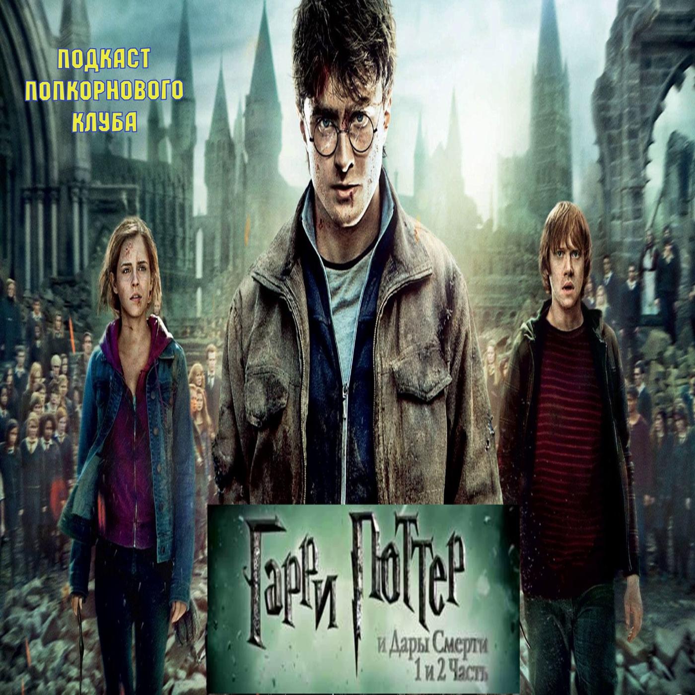 Гарри Поттер и Дары Смерти. Части 1 и 2 - Попкорновый клуб