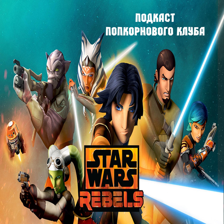 Звёздные войны: Повстанцы - Попкорновый клуб