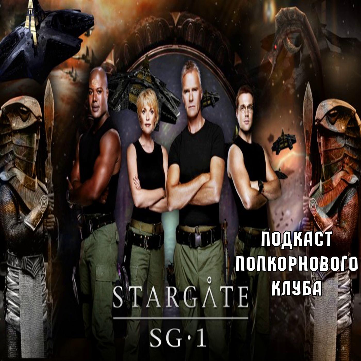 Звёздные врата: SG-1 - Попкорновый клуб