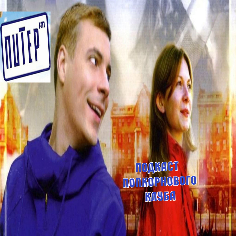 Питер Фм - Попкорновый клуб