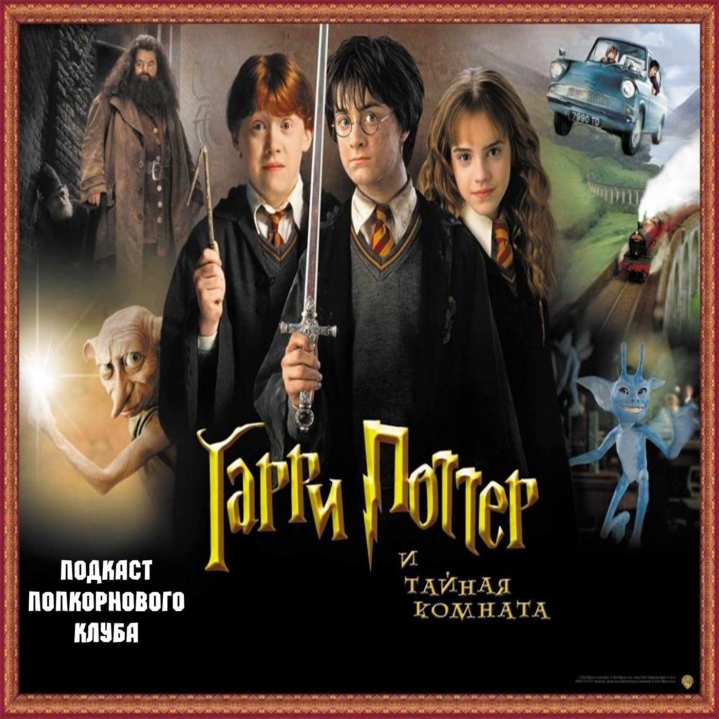 Гарри Поттер и Тайная комната - Попкорновый клуб