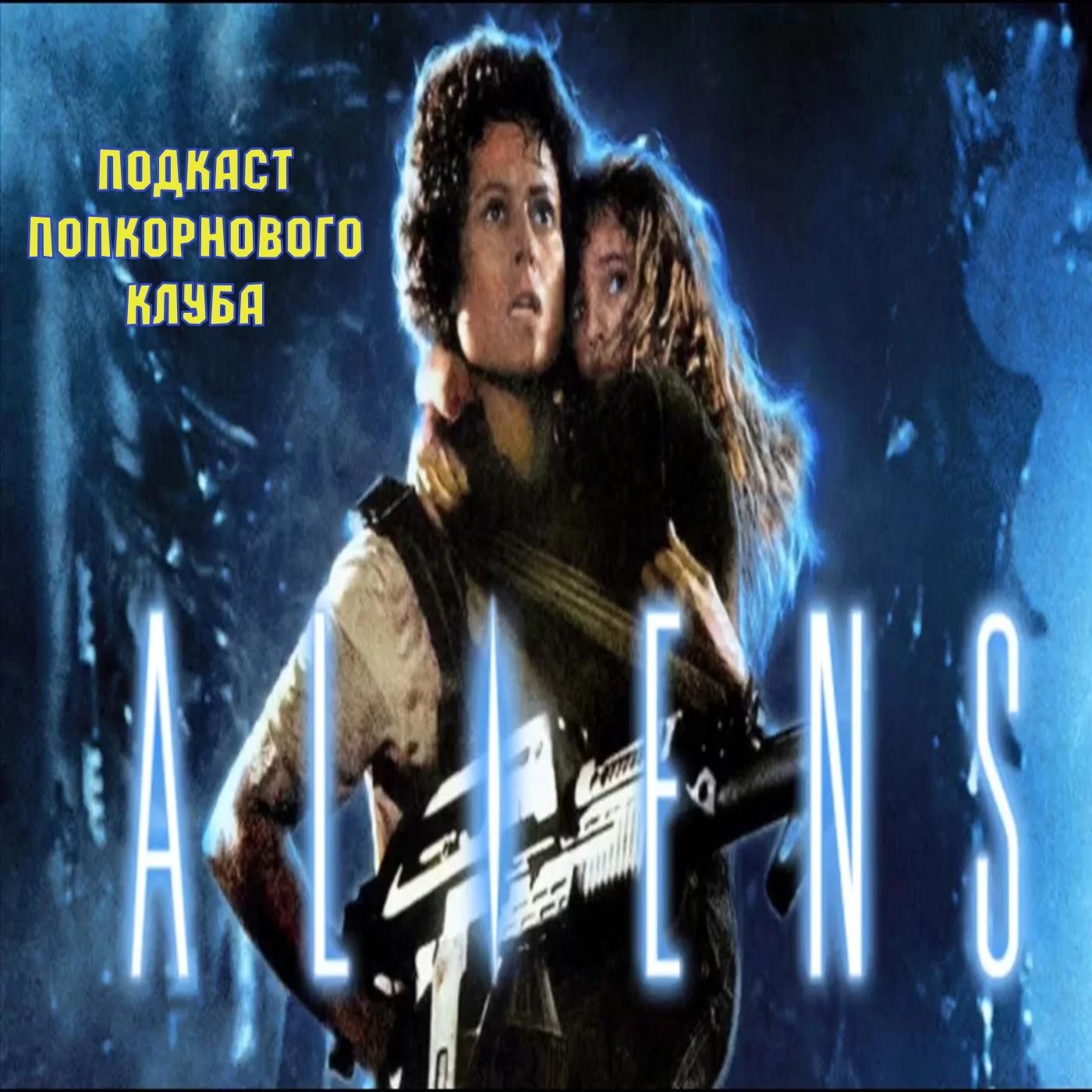 Чужие (Aliens) - Попкороновый клуб