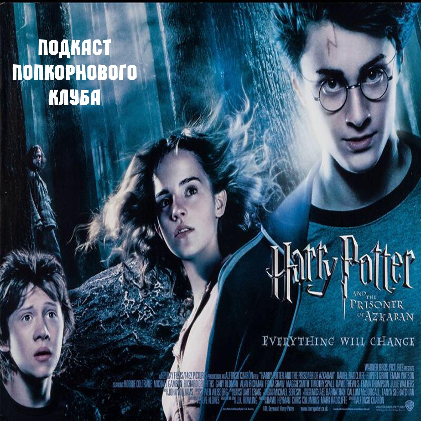 Гарри Поттер и узник Азкабана - Попкорновый клуб