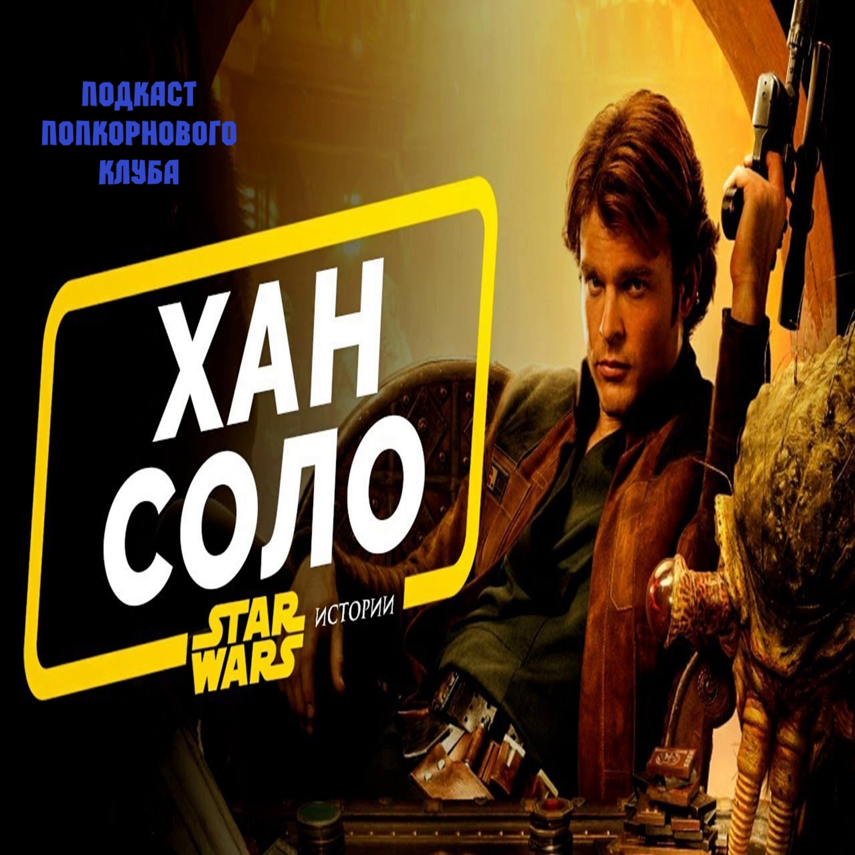 Хан Соло. Звёздные войны: Истории - Попкорновый клуб