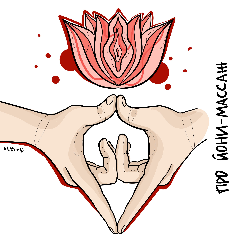 КСЕНИЯ: про йони-массаж и телесную психотерапию
