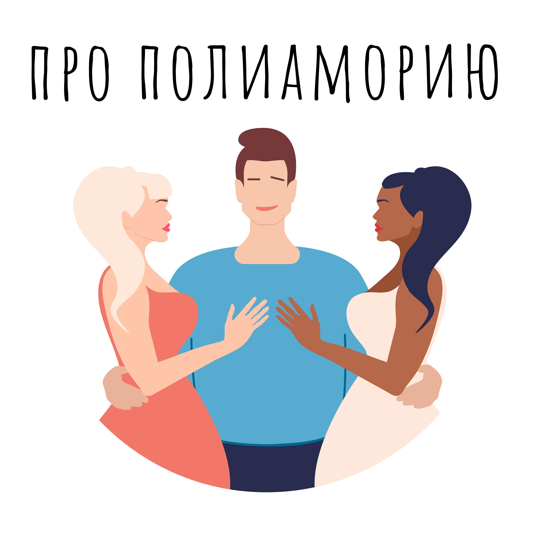 Полиамория и моногамия. Плюсы и минусы | Алина Толмачева