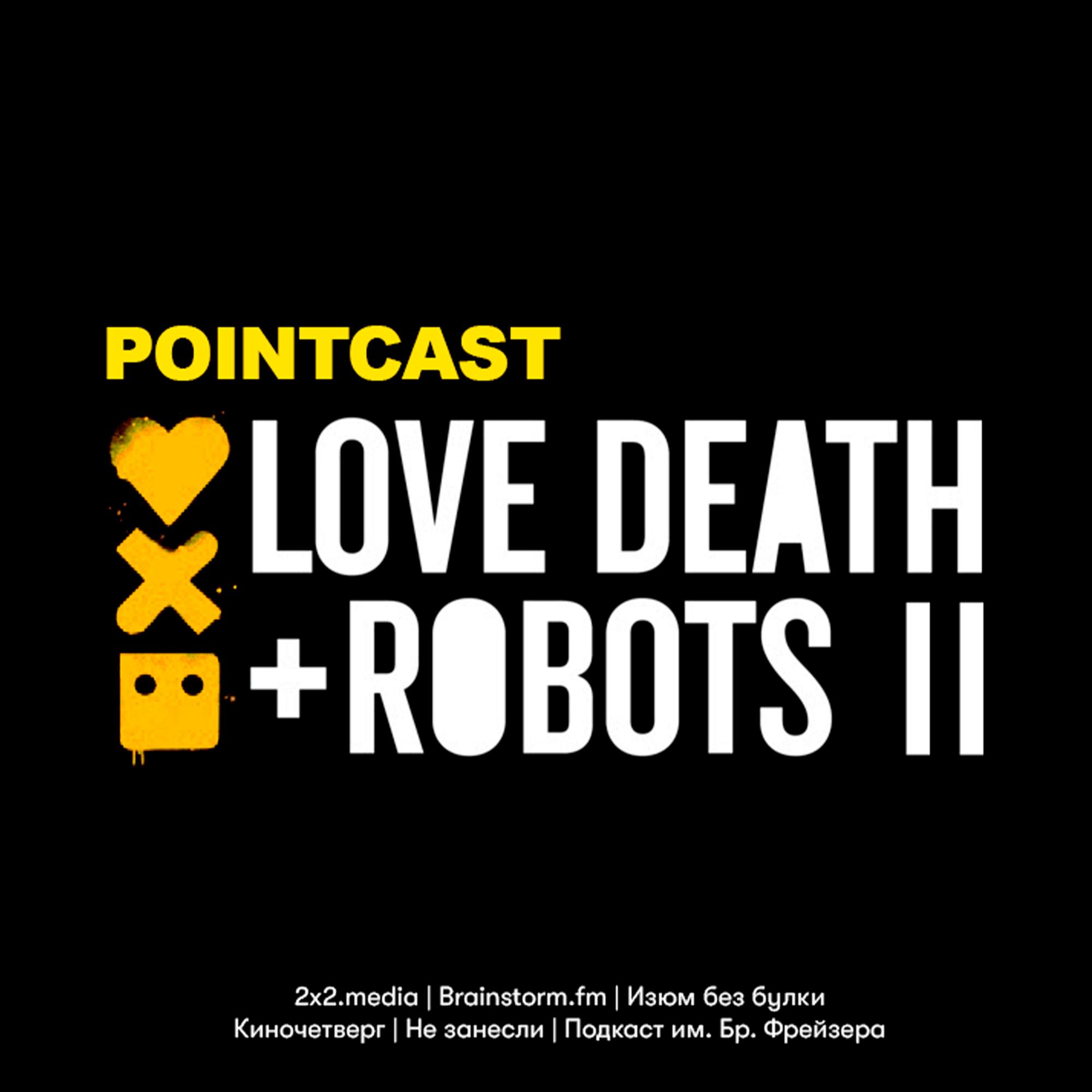 Любовь, смерть и роботы — второй сезон
