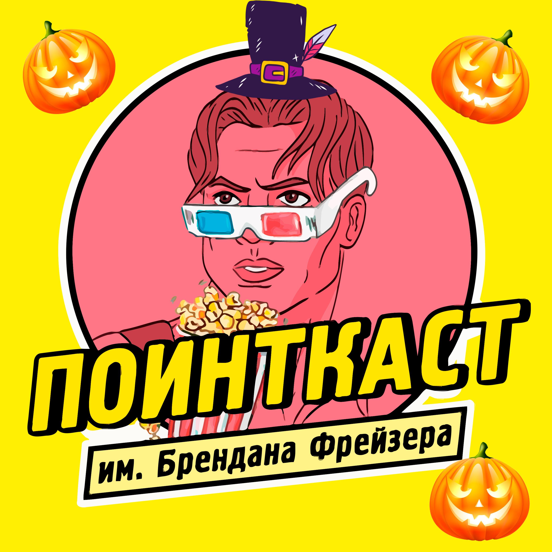 Special: Подборка фильмов на Хэллоуин! feat «Подкаст им. Брендана Фрейзера»