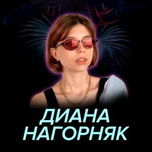 27. Мыша Ди — Украина, брендинг и философия