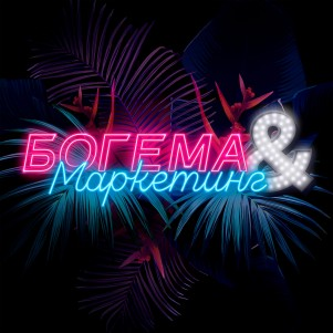 02. edik_kingsta и Марина — рэп-баттлы, реклама ставок и YouTube
