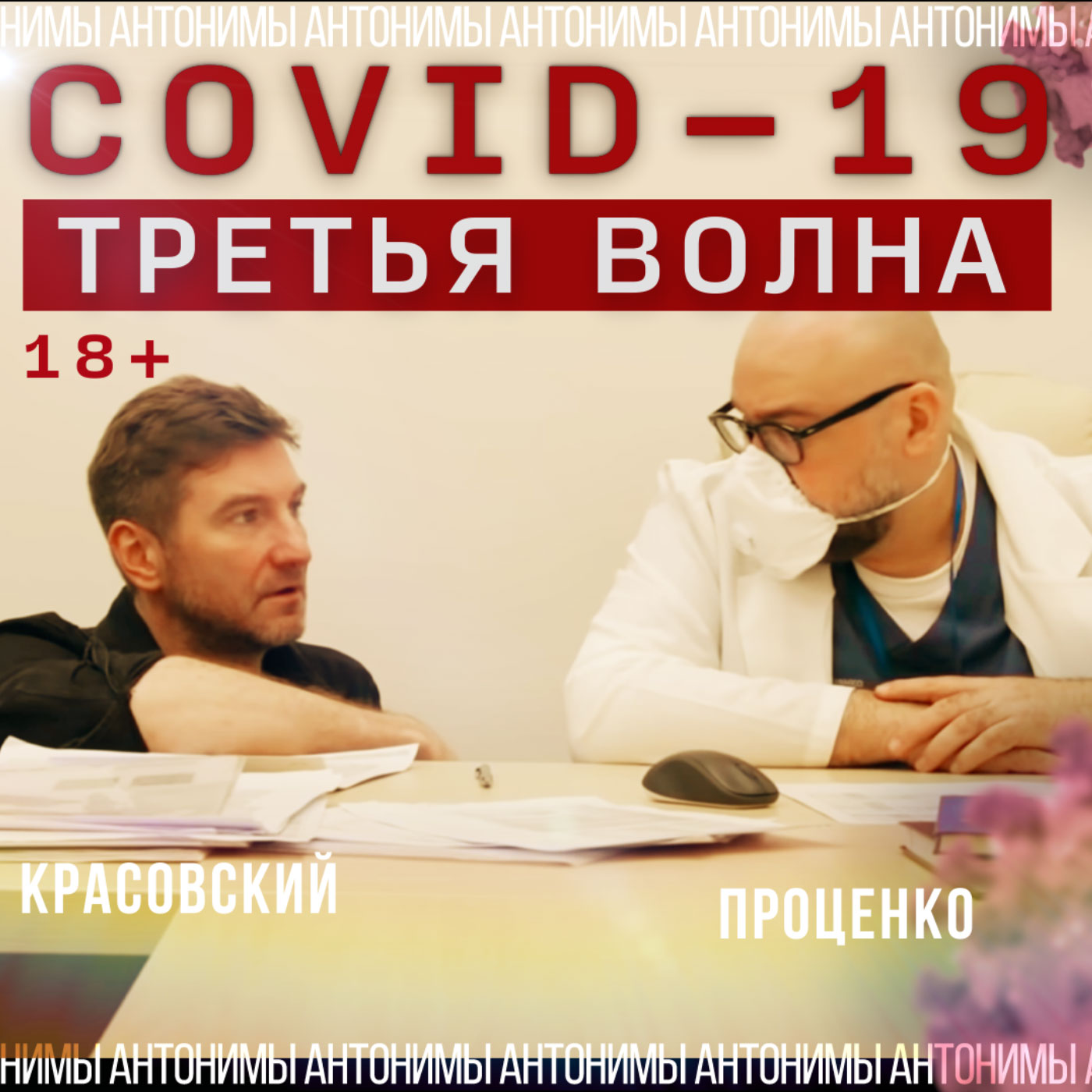COVID-19: новый взрыв. Денис Проценко о третьей волне эпидемии // Антонимы с Антоном Красовским