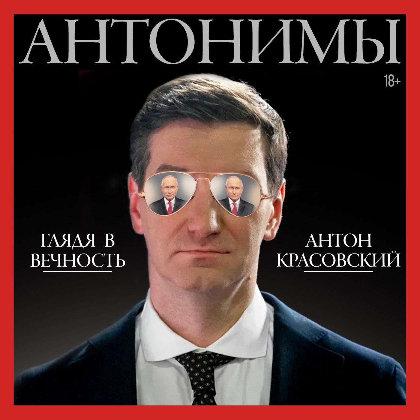 Прямая линия с Путиным: прививка, морковка vs бананы, третья мировая //Антонимы с Антоном Красовским