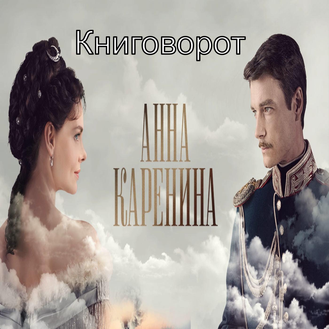 Анна Каренина - Книговорот