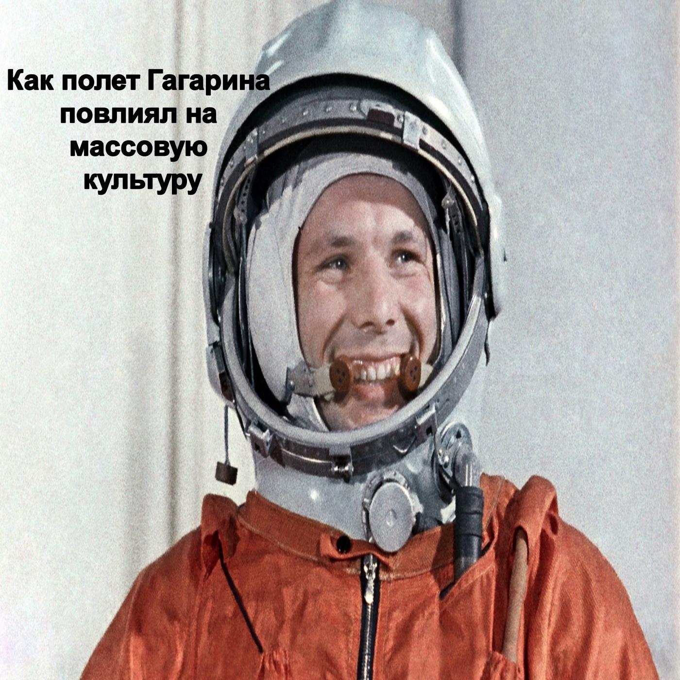 Как полет Гагарина повлиял на массовую культуру