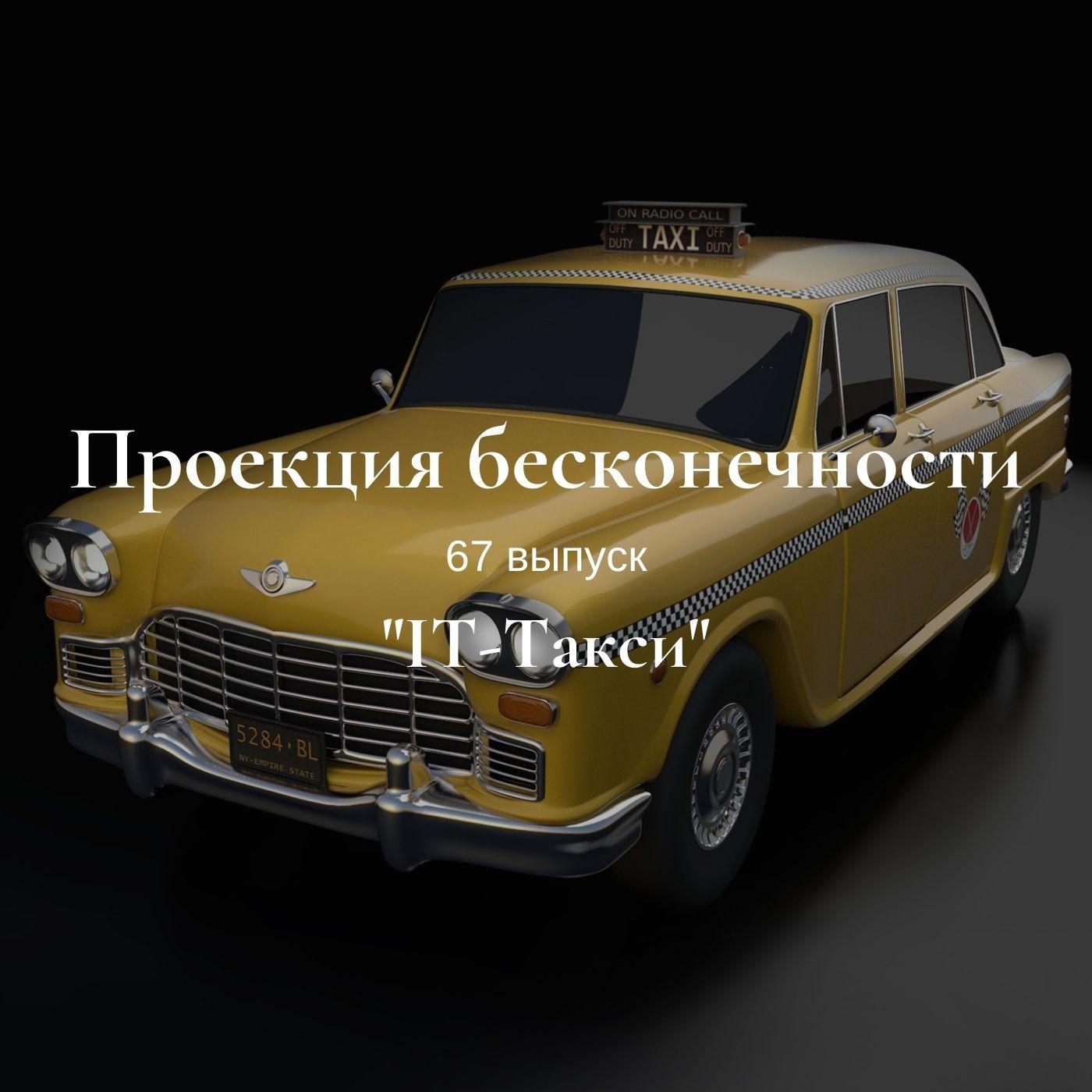 IT-Такси