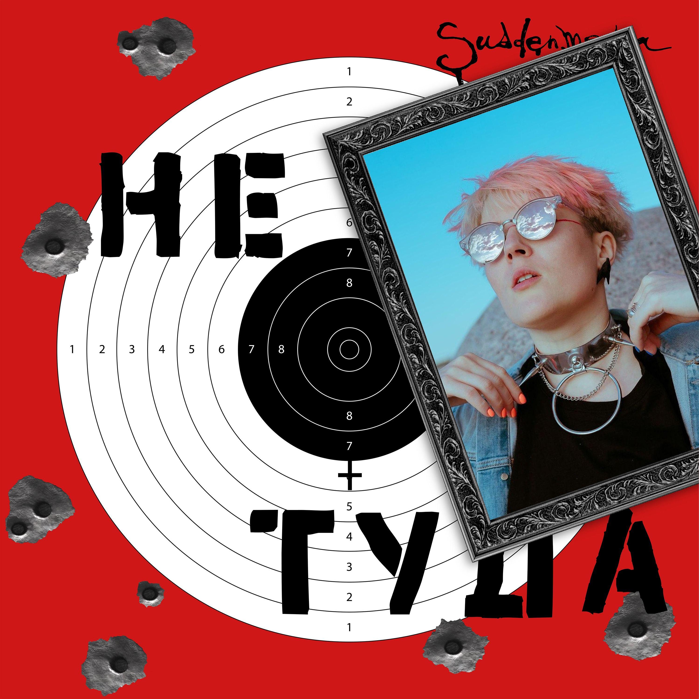 Секс-игрушки feat. Маша Чеснокова