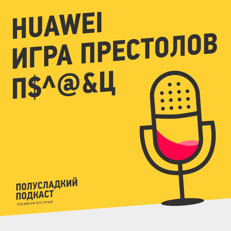 Что объединяет финал Игры Престолов и Huawei?
