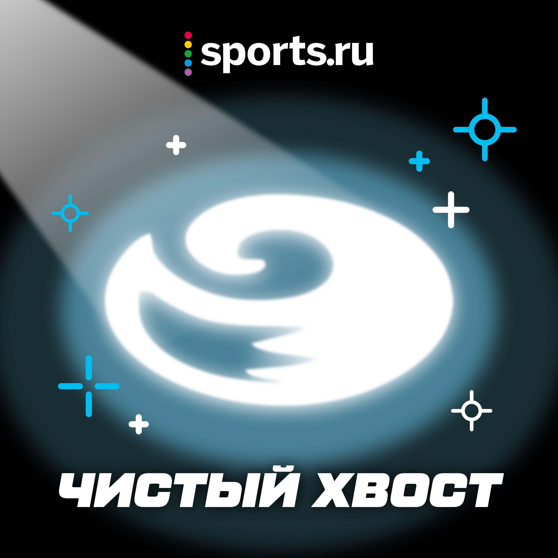 Чистый хвост #31: Первое поражение Щербаковой, Глейхенгауз против журналистов, рекорд Валиевой