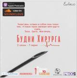 Будни Хирурга 2 сезон - 7 серия - Закон парных случаев, Сладкий убийца детей, Практика в Сербии