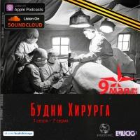 Будни Хирурга 7 серия - 9 май, Мой дед ветеран, Хирургия ВОВ
