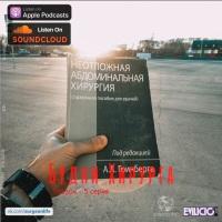 Будни Хирурга 5 серия -  Дежурство 1 май, Ординатор, ЖЗЛ Полина(01) - Эпилепсия