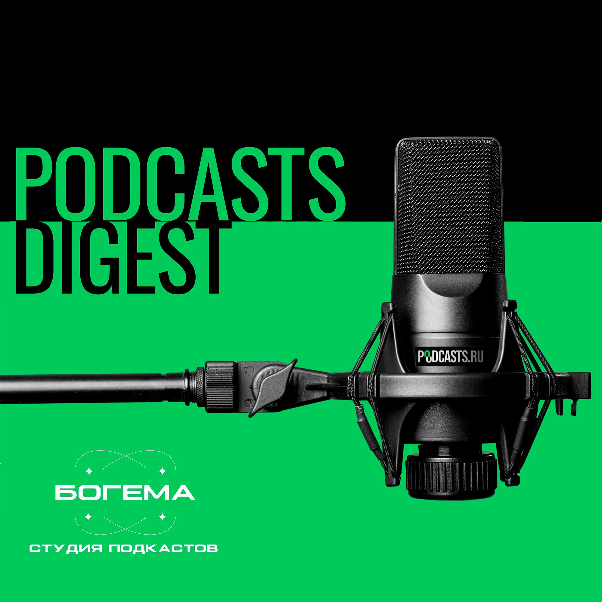 Special: Саша Рудко о подкаст-студии «Богема»