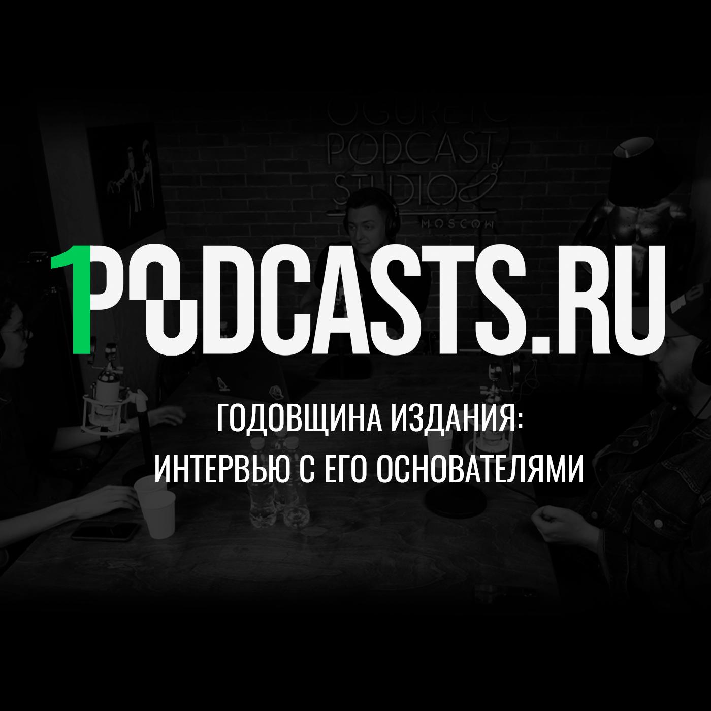 Podcasts.ru — исполняется год! | Интервью с основателями — Тельманом Акавовым и Эдуардом Царионовым