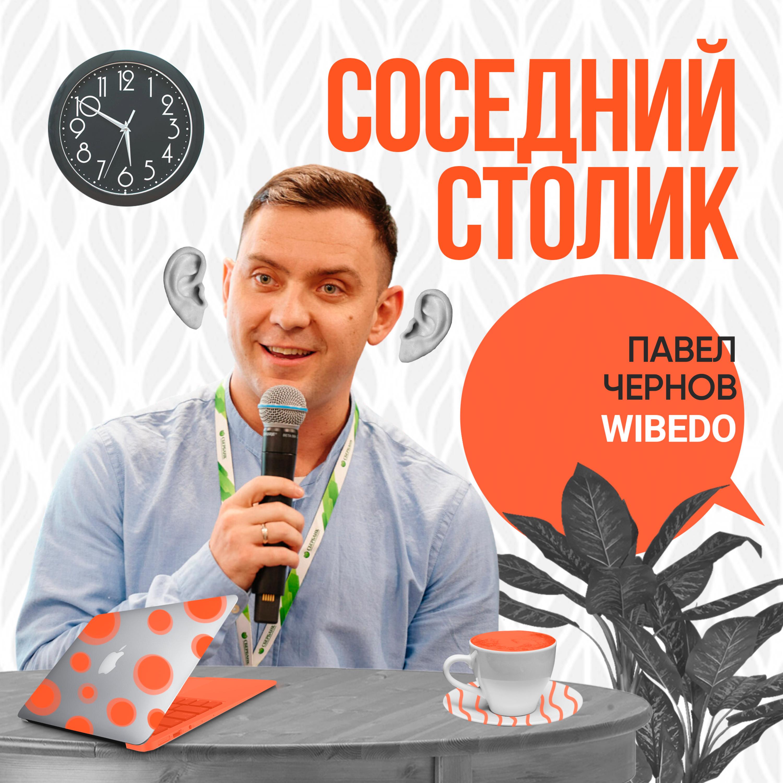 Павел Чернов:стартапер или бизнесмен, HR-проект, стартап-акселератор