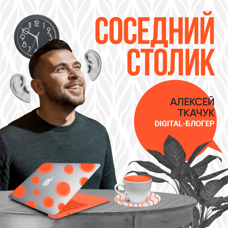 Алексей Ткачук: блогинг, старт карьеры в агентстве или in-house, бренд-медиа