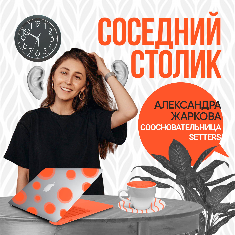 Александра Жаркова, Setters:онлайн-образование, работа на удалёнке, конкуренция в рекламе
