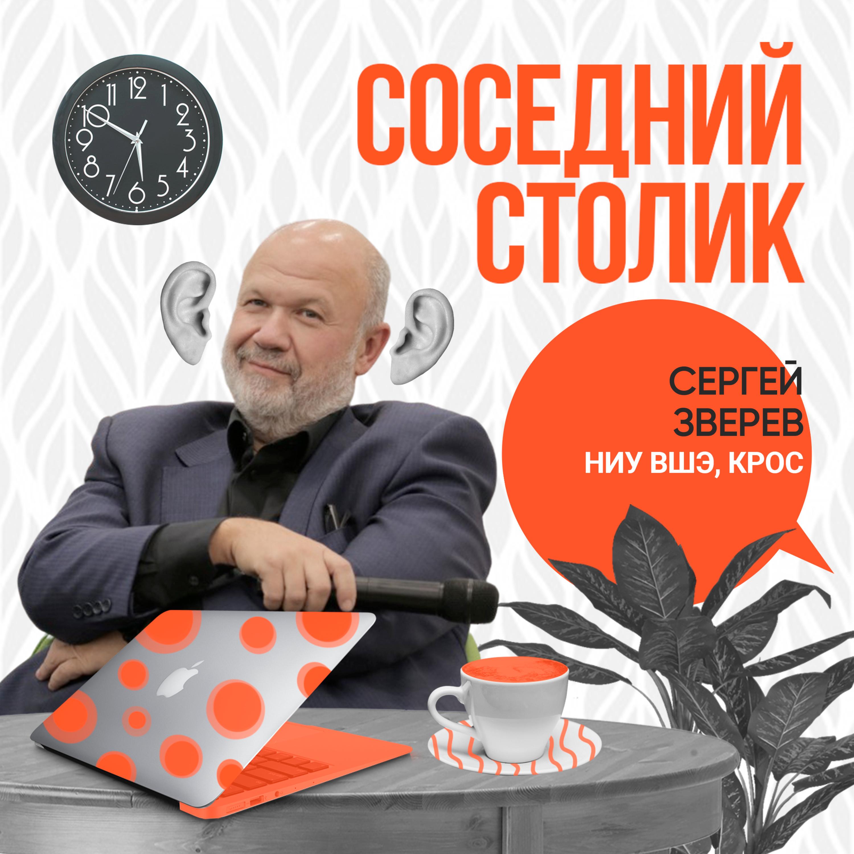 Сергей Зверев, ВШЭ: GR в России и изменение рынка коммуникаций после пандемии