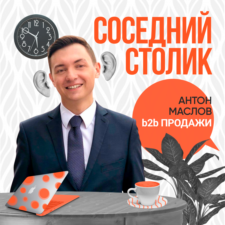 Антон Маслов:b2b, Вышка, Искусство ошибаться, фестиваль СЛЫШ