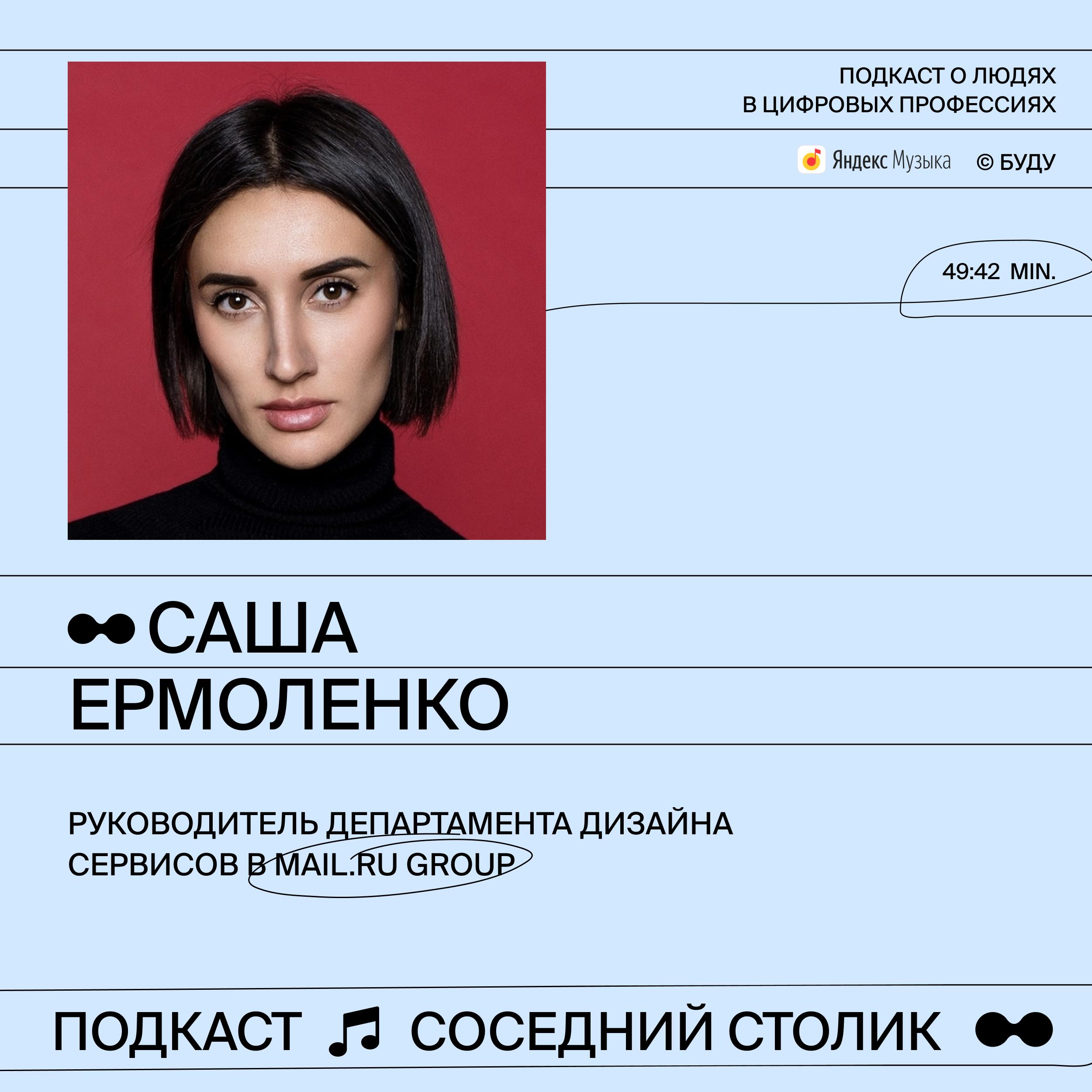 Саша Ермоленко, Mail.ru: дизайн в Mail, образование в дизайне, первая работа