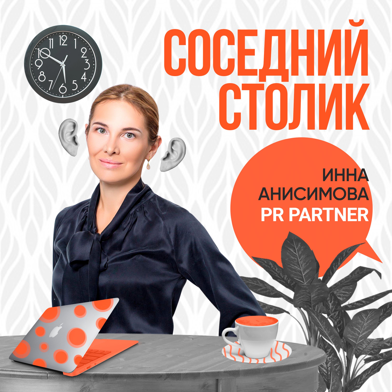 Инна Анисимова: семья, сексизм в креативной индустрии, курс MBA и конкуренция с молодыми агентствами